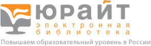 Юрайт Электронная библиотека