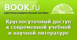 ЭБС BOOK.ru