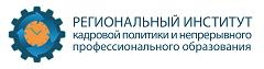 Региональный институт кадровой политики и непрерывного профессионального образования