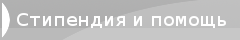 Стипендия и материальная помощь