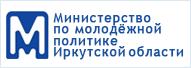 Министерство по молодёжной политике